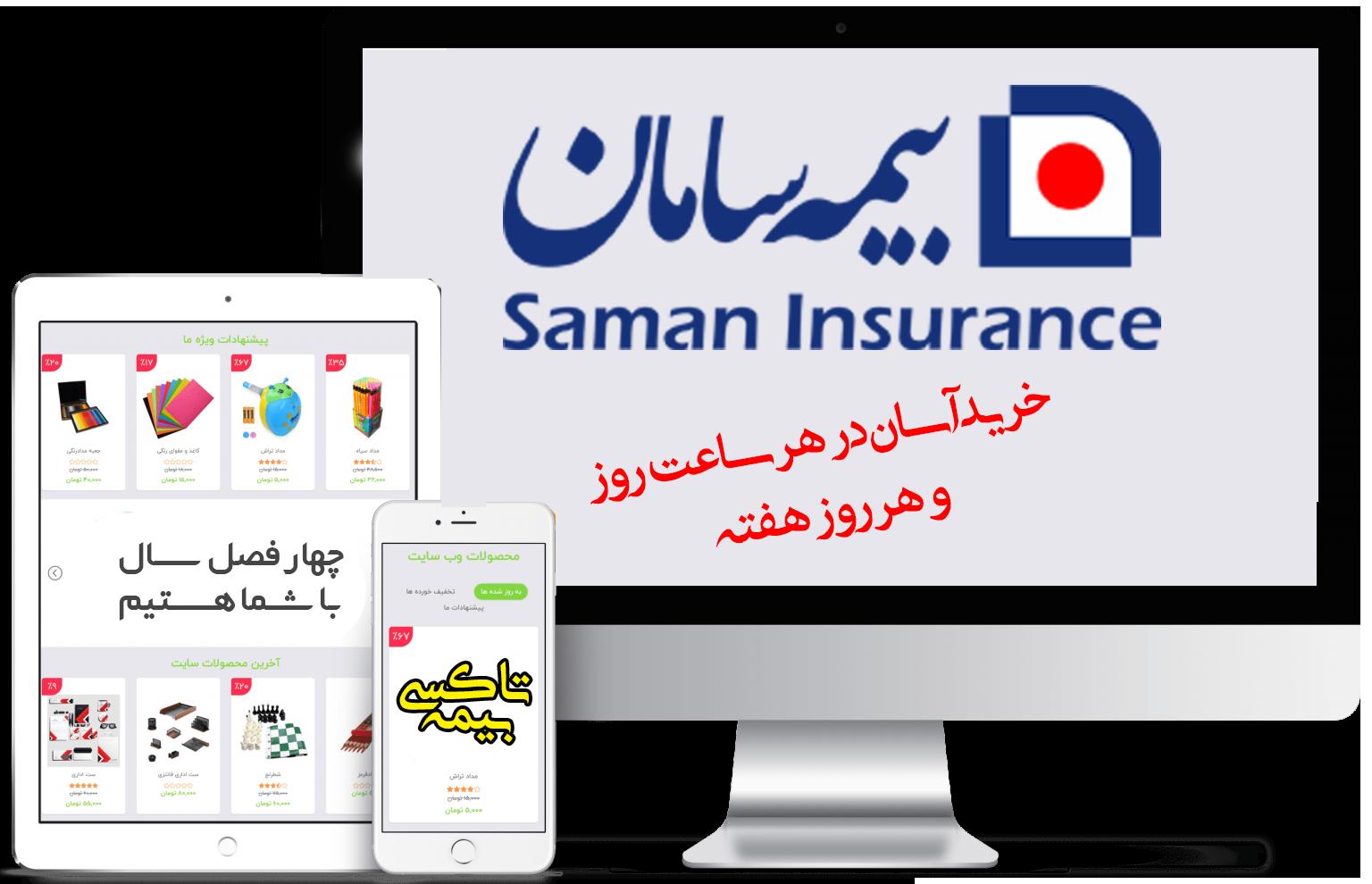 سامان آنلاین